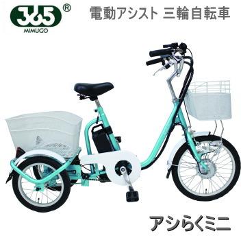 メーカー直送 自転車 三輪車大人用 三輪自転車 電動アシスト アシらくミニ MG-TRM18EB 送料無料