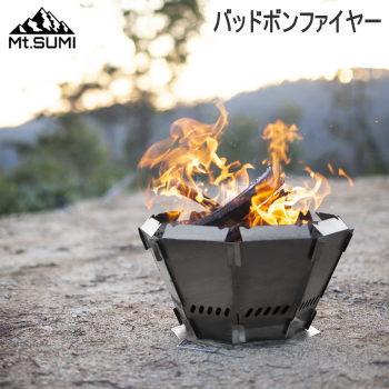 発売モデル 送料無料 焚き火台 二次燃焼 バーベキュー BBQ 焚火台 休日 焚き火 焚火 バッドボーンファイヤー BS2106BBF キャンプ スミ アウトドア マウント Mt.SUMI