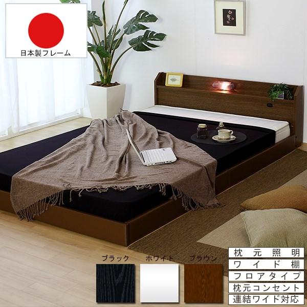 棚 コンセント 照明付フロアベッド セミダブル SGマーク付国産ボンネルコイルスプリングマットレス付 マット付 ライト SD ブラウン ブラック ホワイト ベット マットレスセット フロアタイプ ロータイプ Brown Black white 茶 黒 白 BR BK WH bed