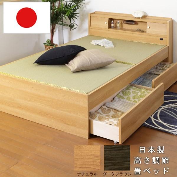 高さが3段階で調整できる 棚 コンセント 照明 付畳ベッド 引き出し2杯セット  ウォッシャブル畳付 ライト 引出 ブラウン ダークブラウン ナチュラル ベット Brown DarkBrown natural 茶 BR DBR NA アンダーボックス 抽斗 bed 寝台