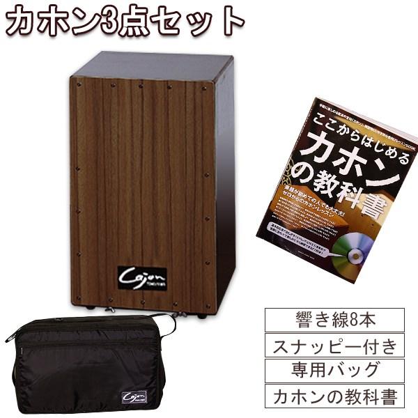 カホン(スナッピー付・響線8本)3点セット 打楽器 Cajon