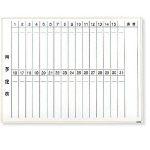 スチール製ホワイトボード 月予定表・縦 白 600X900 トラスコ WGL-222S W