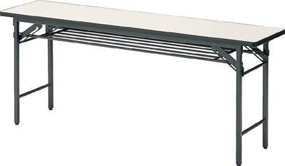 折りたたみ会議用テーブル 1500X450XH700 トラスコ TS-1545 IV