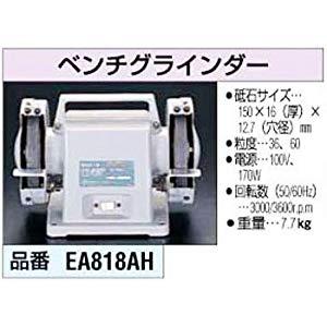 150mm ベンチグラインダー エスコ EA818AH