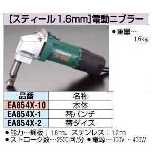 [スティール1.6mm] 電動ニブラー エスコ EA854X-10