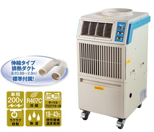 業務用移動式エアコン 冷房 単相200V ナカトミ MAC-30S