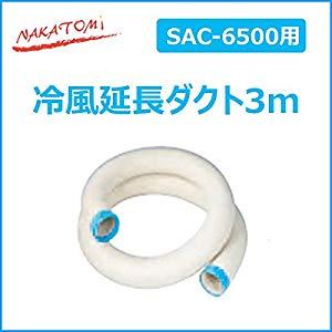 スポットクーラー用 冷風延長ダクト 3m ナカトミ ED-3CS