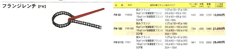 フランジレンチ 100 松阪鉄工所 FW-100