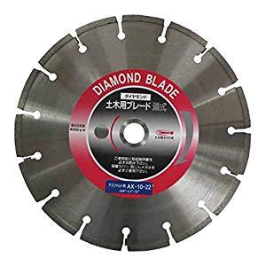 ダイヤモンド土木用ブレード ロブテックス AX1022