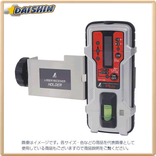 受光器 レーザーレシーバーII Plus ホルダー付 シンワ測定 No.71500