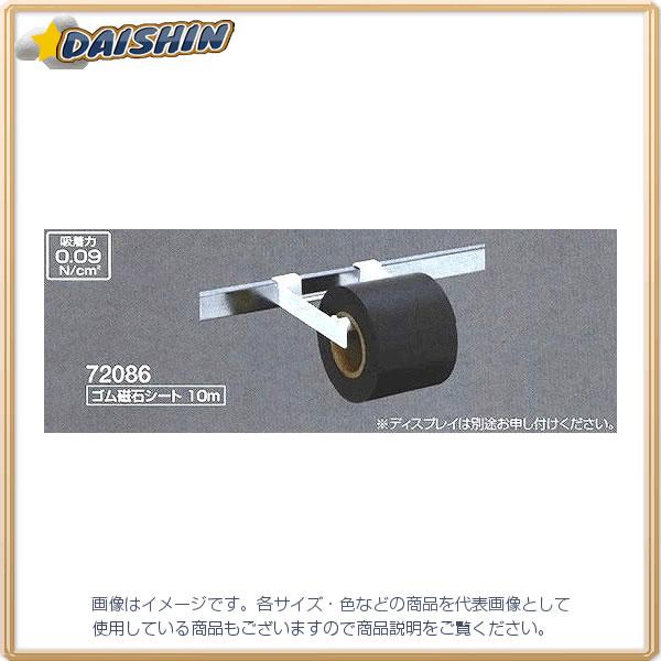 ゴム磁石シート 10mx10x0.8mm シンワ測定 No.72086
