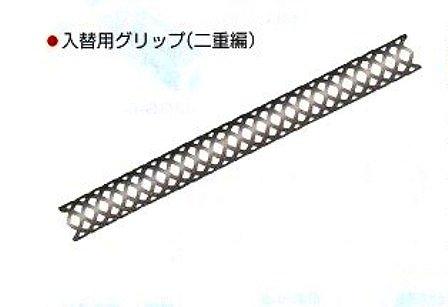 通線 入線工具 ケーブルグリップ 二重編 入替用グリップ マーベル MG-70L