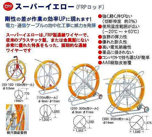 PRO MATE スーパーイエロー リール付 マーベル E-4133R