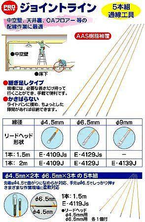 PRO MATE ジョイントライン 5本組 2.0mタイプ マーベル E-4109J