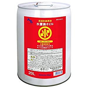水置換オイル 浸透防錆潤滑剤 20L エーゼット AZ813