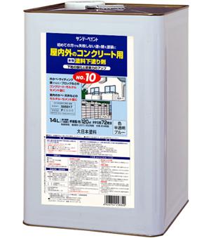 水性塗料下塗り剤No.10 14L 半透明ブルー サンデーペイント No.258840