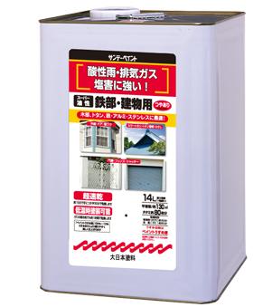 スーパー油性鉄部・建物用 14L 白 サンデーペイント No.262533