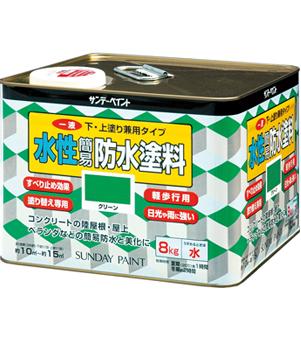 一液水性簡易防水塗料(下塗り、上塗り兼用タイプ) 8kg グリーン サンデーペイント No.269907
