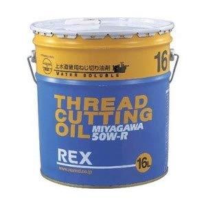 REX 50W-R-16L ねじ切りオイル 上水用 レッキス工業 No.183003