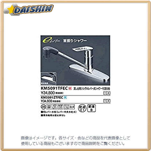 寒 流し台混合栓 eレバー KVK KM5091ZTFEC