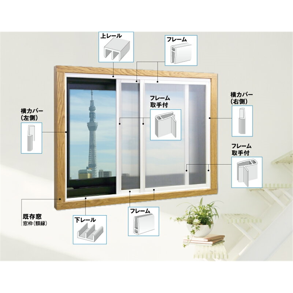 エコな簡易内窓セット ホワイト LW1800×H1400以内 PU-S L WT アクリサンデー L