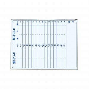 ホワイトボード 1200x900 月行事 ナカバヤシ ホ-WM-H34T