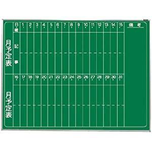 グリーンボード 1200x900 月予定 ナカバヤシ ホ-GM-H34T