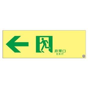高輝度蓄光避難誘導ステッカー標識 非常口← 100×300 A級認定品 日本緑十字社 No.377902