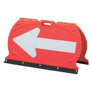方向矢印板 赤/白反射矢印 500×900mm 折リタタミ式 ABS樹脂 日本緑十字社 No.131205
