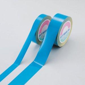 ガードテープ(ラインテープ) 青 50mm幅×100m 再剥離タイプ 日本緑十字社 No.149035