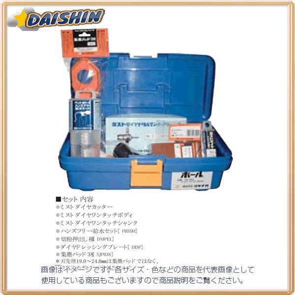 DIY工具用品 先端パーツ 穴あけ ネジ締めパーツ ミストダイヤ ミヤナガ 即納最大半額 上質 12.0X50 ワンタッチ BOXキット DMA12050BOX
