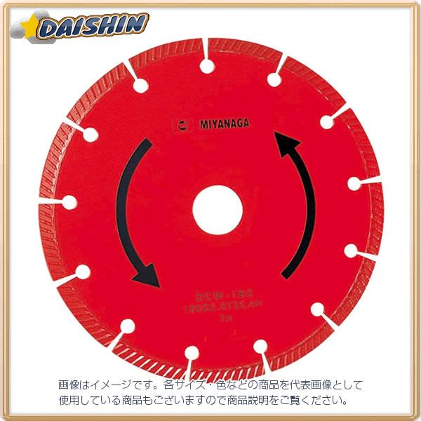 コンクリート用 ダイヤモンドソーDCW-155 ミヤナガ DCW155