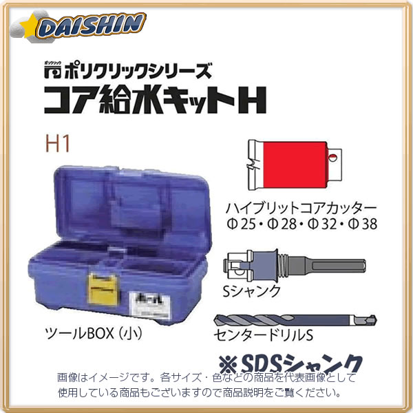 コア給水セットH ミヤナガ H2R