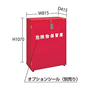 一斗缶保管庫 サカエ KU-ITKNC