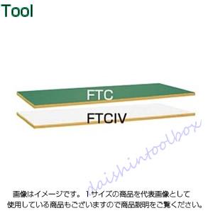 軽量用天板 サカエ KK-1590FTCIV