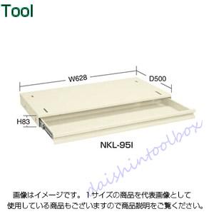 作業台用オプションキャビネット サカエ NKL-185IB