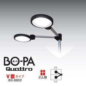 オフィス・工場向けLED照明(2人用)BO-PA-Quattro- BO-8802 サンワサプライ BO-8802