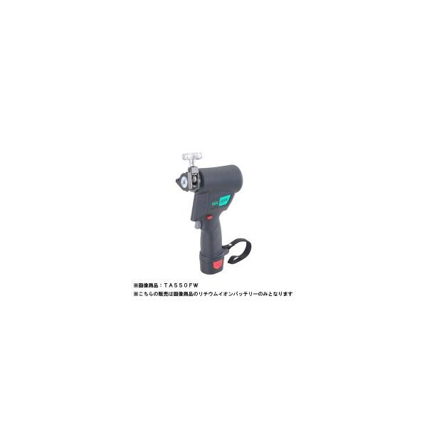 充電フレアツール用バッテリー イチネンタスコ TA550FW-20