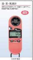 ベーン式風速・温度・湿度・露点計 イチネンタスコ TA411RB
