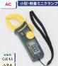 デジタルミニクランプテスタ イチネンタスコ TA451SC