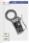 漏れ電流測定用クランプテスタ イチネンタスコ TA451CM
