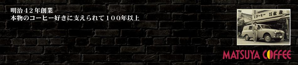 松屋コーヒー本店 楽天市場店:明治42年創業 名古屋の本格コーヒーを全国にお届けいたします。