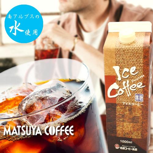 100年続く老舗のアイスコーヒー ■松屋コーヒー本店 オリジナル リキッドアイスコーヒー 今ダケ送料無料 無糖 1L 激安セール