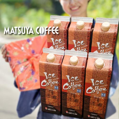 リキッド 無糖 涼しい 商品追加値下げ在庫復活 アイスコーヒー 6本入 ギフトセット ML-30 大須 夏 松屋コーヒー本店 珈琲 名古屋 人気商品