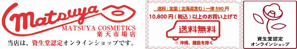 MATSUYA COSMETICS 楽天市場店:資生堂認定ショップで安心のお買い物♪