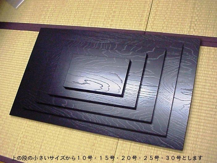 『30号 置き床 黒木目』【送料無料】【日本製】【越前塗】