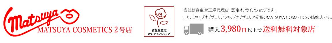 MATSUYACOSMETICS 2号店:資生堂正規取引店。資生堂各種ブランドがお得!