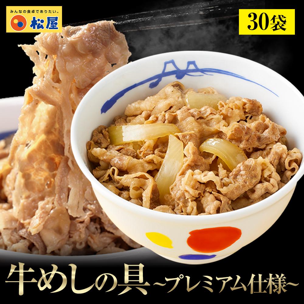 【松屋】新牛めしの具(プレミアム仕様)30食セット【牛丼の具】 グルメ 1個当たりたっぷり135g