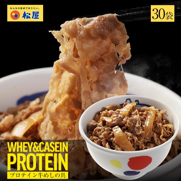 プロテイン牛めし 30個冷凍食品 冷凍 おかず セット 冷食 お惣菜