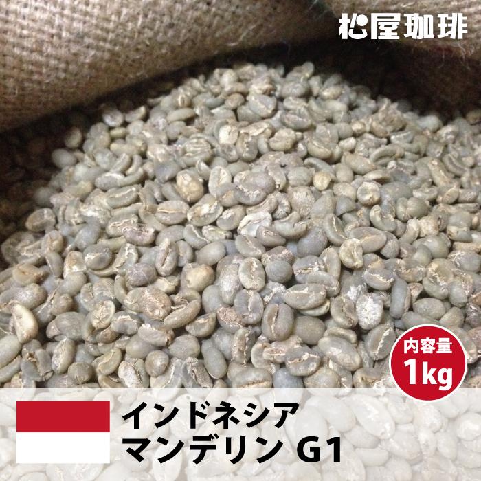 インドネシアのスマトラ島で 独自の精選方法で生まれるコーヒー 深みのある味わいと濃厚なコクが特徴 コーヒー 生豆 珈琲 豆 Indonesia インドネシア 1kg G1 優先配送 マンデリンG1 Mandheling いよいよ人気ブランド 未焙煎